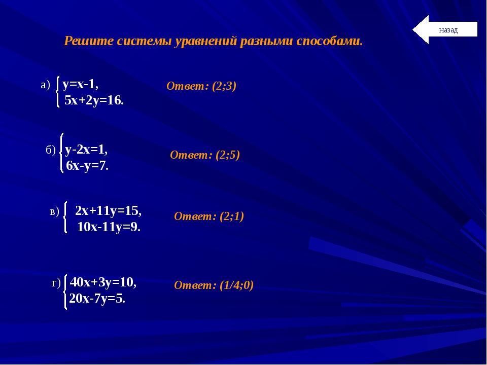 Ответ: (2;3) Ответ: (2;5) Ответ: (2;1) Ответ: (1/4;0) Решите системы уравнени...