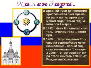 В Древней Руси до принятия христианства счет време-ни вели по четырем вре-мен
