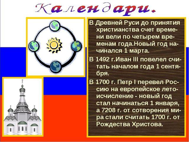 В Древней Руси до принятия христианства счет време-ни вели по четырем вре-мен...