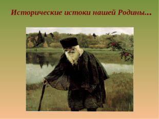 Исторические истоки нашей Родины...