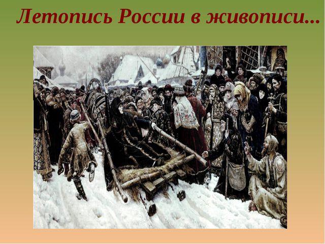 Летопись России в живописи...