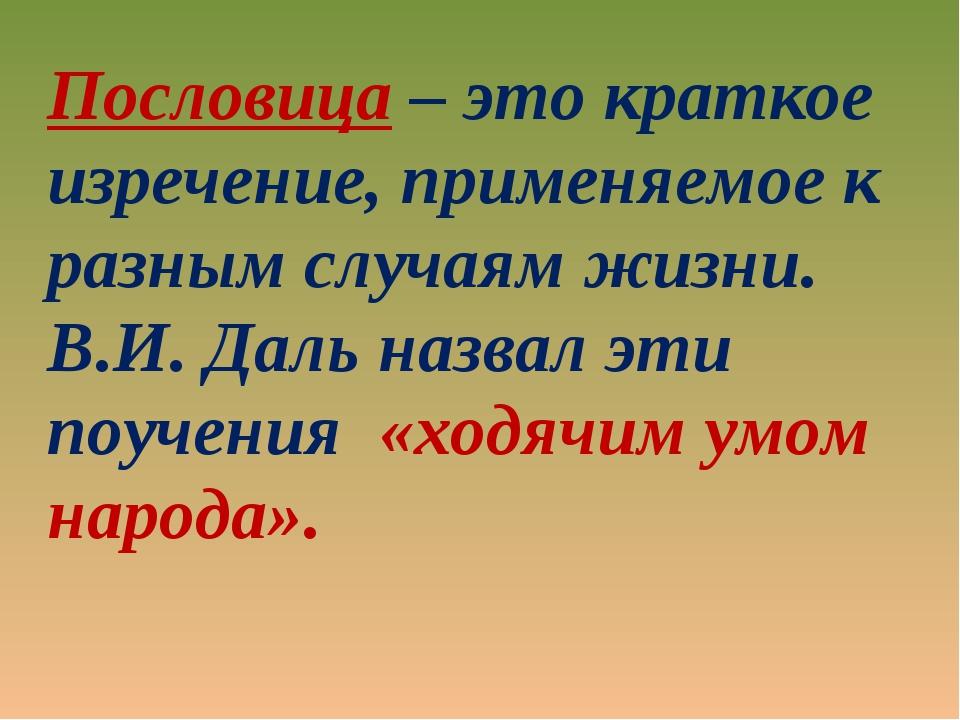 Пословица – это краткое изречение, применяемое к разным случаям жизни. В.И. Д...
