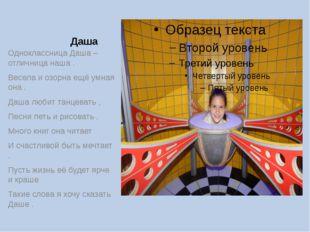 Даша Одноклассница Даша – отличница наша . Весела и озорна ещё умная она . Д