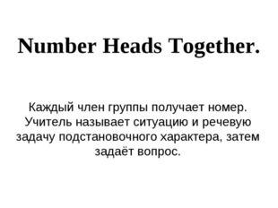 Number Heads Together. Каждый член группы получает номер. Учитель называет си