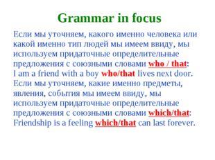 Grammar in focus Если мы уточняем, какого именно человека или какой именно ти