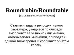 Roundrobin/Roundtable (высказывание по очереди) Ставится задача репродуктивно