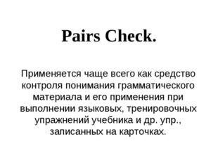 Pairs Check. Применяется чаще всего как средство контроля понимания грамматич