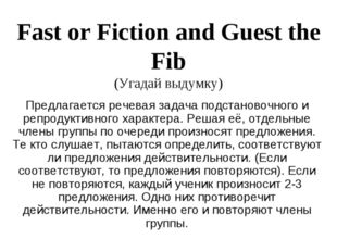 Fast or Fiction and Guest the Fib (Угадай выдумку) Предлагается речевая задач