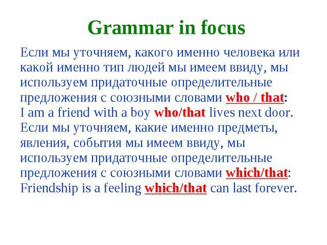 Grammar in focus Если мы уточняем, какого именно человека или какой именно ти...