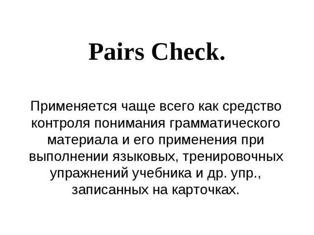 Pairs Check. Применяется чаще всего как средство контроля понимания грамматич...