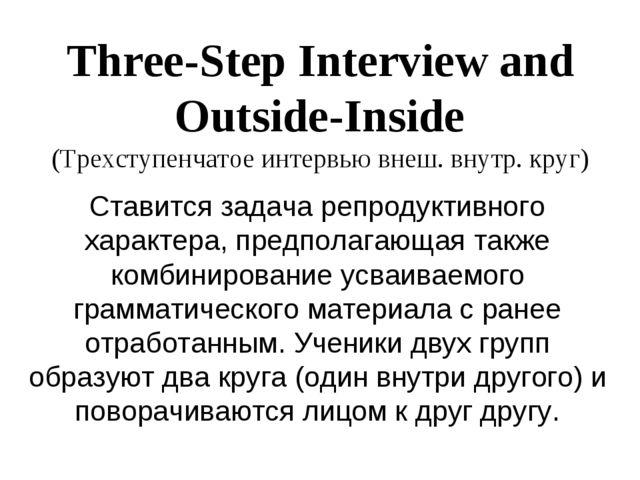 Three-Step Interview and Outside-Inside (Трехступенчатое интервью внеш. внутр...