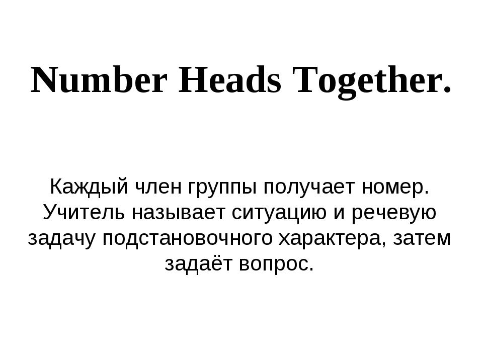 Number Heads Together. Каждый член группы получает номер. Учитель называет си...