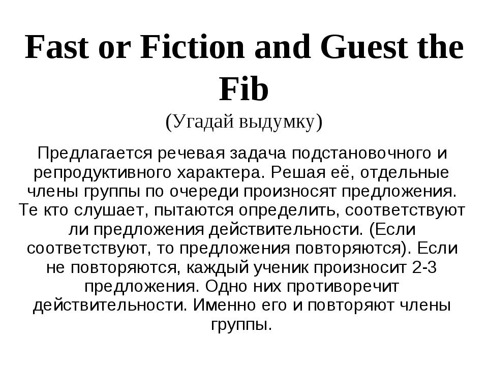 Fast or Fiction and Guest the Fib (Угадай выдумку) Предлагается речевая задач...