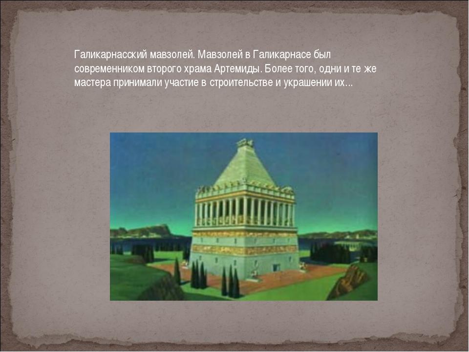 Галикарнасский мавзолей. Мавзолей в Галикарнасе был современником второго хра...