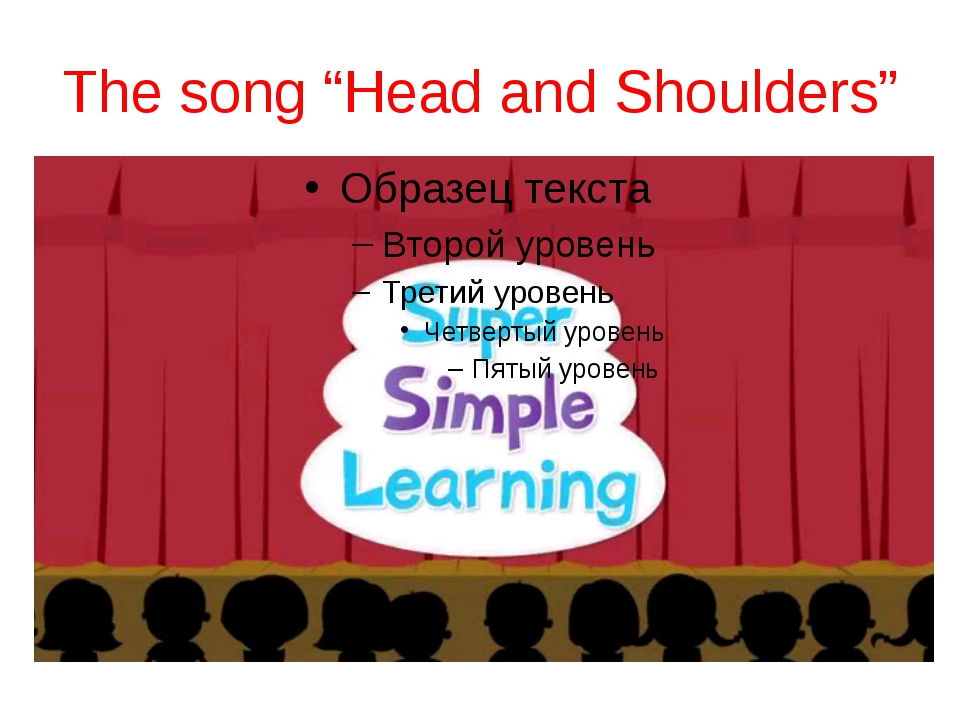"""The song """"Head and Shoulders"""""""