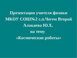 Презентация учителя физики МКОУ СОШ№2 с.п.Чегем Второй Алакаева Ю.Х. на тему