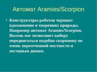 Автомат Aramies/Scorpion Конструкторы роботов черпают вдохновение в творениях