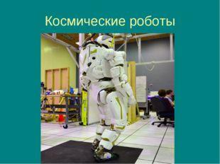 Космические роботы