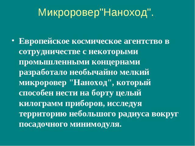 """Микроровер""""Наноход"""". Европейское космическое агентство в сотрудничестве с нек..."""