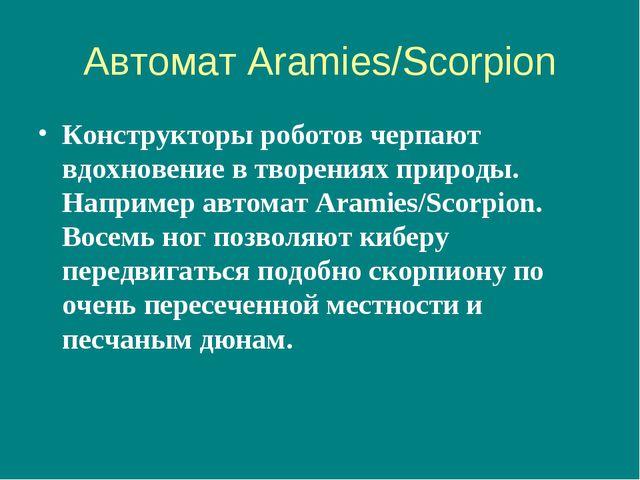 Автомат Aramies/Scorpion Конструкторы роботов черпают вдохновение в творениях...
