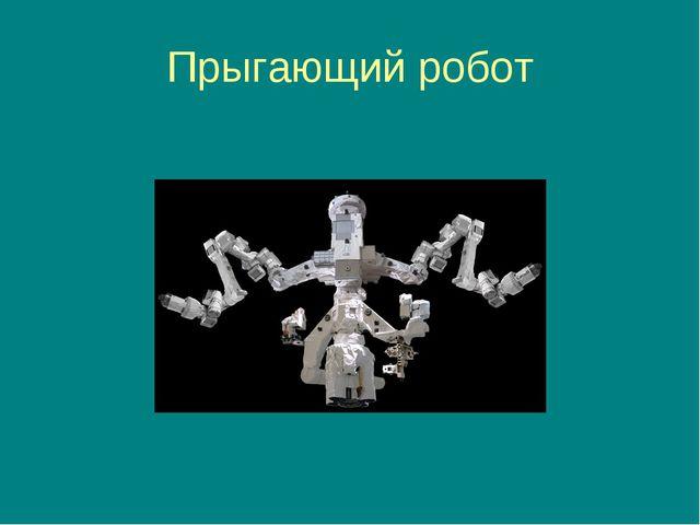 Прыгающий робот