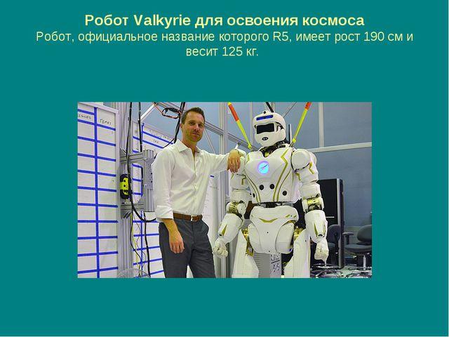 Робот Valkyrie дляосвоения космоса Робот, официальное название которогоR5,...