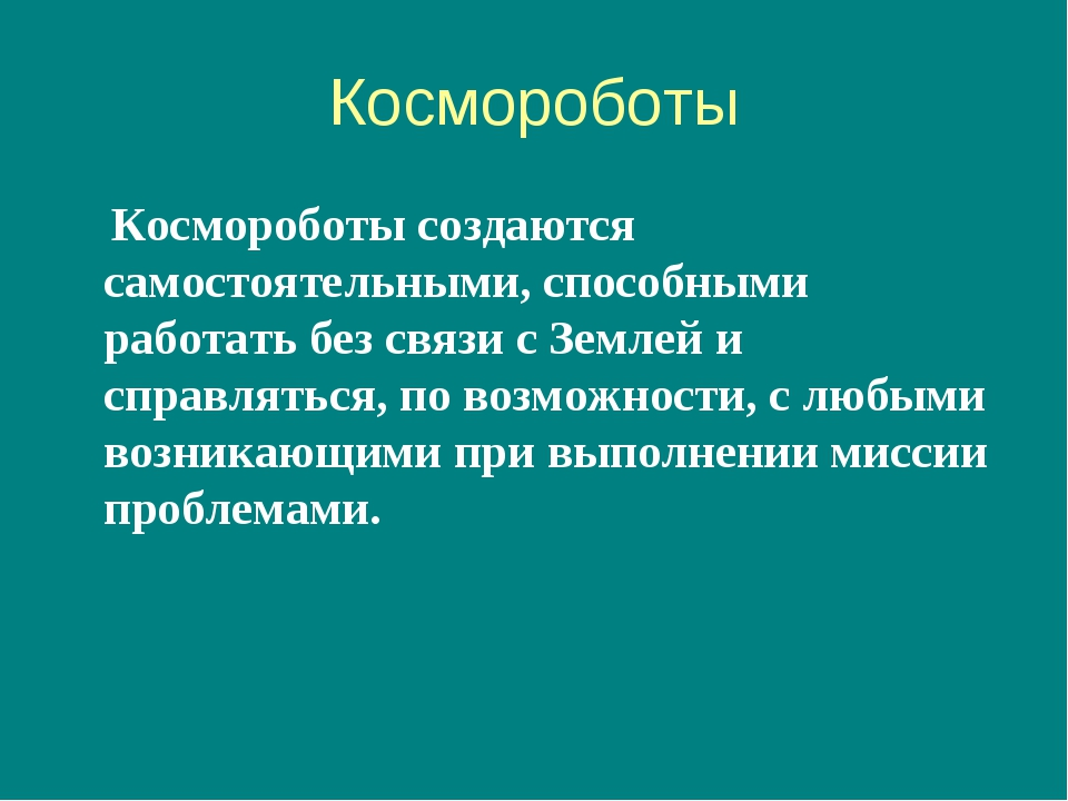 Космороботы Космороботы создаются самостоятельными, способными работать без с...