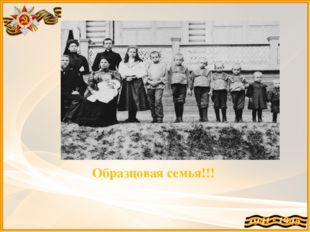 Образцовая семья!!!