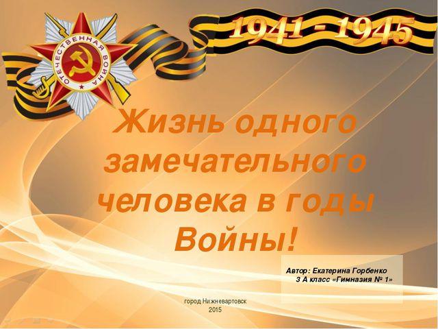 Жизнь одного замечательного человека в годы Войны! город Нижневартовск 2015 А...