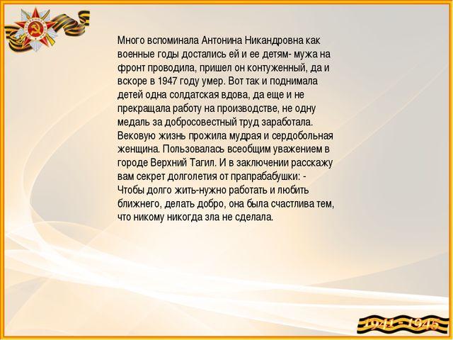 Много вспоминала Антонина Никандровна как военные годы достались ей и ее дет...