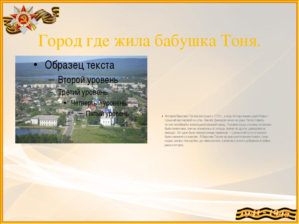 Город где жила бабушка Тоня. История Верхнего Тагила восходит к 1712 г., когд...