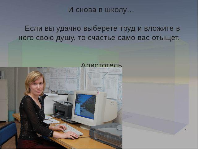 И снова в школу… Если вы удачно выберете труд и вложите в него свою душу, то...