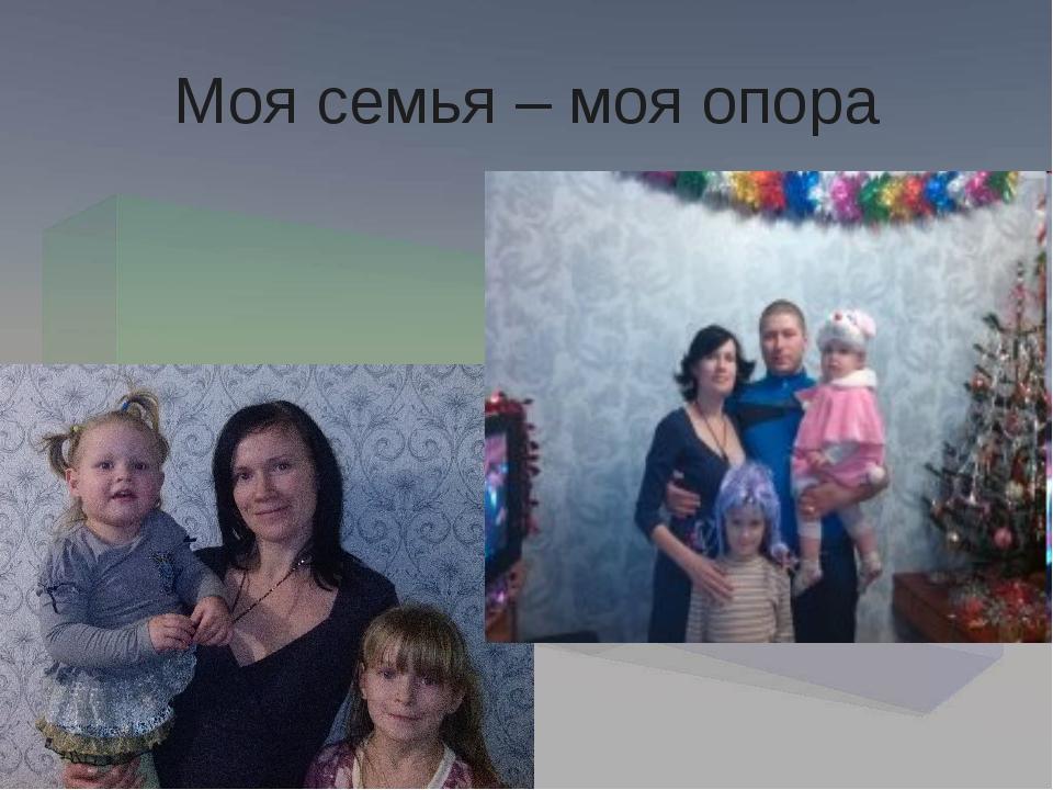 Моя семья – моя опора
