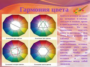 Гармония цвета Цвета и оттенки делятся на холодные итеплые, светлые и темные