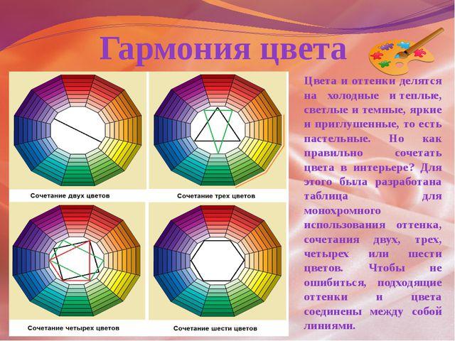 Гармония цвета Цвета и оттенки делятся на холодные итеплые, светлые и темные...