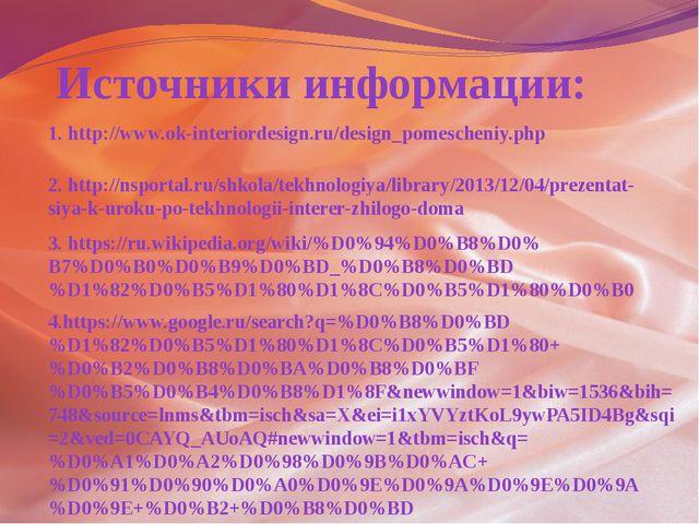Источники информации: 1. http://www.ok-interiordesign.ru/design_pomescheniy.p...