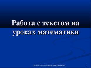 Работа с текстом на уроках математики Жогликова Наталья Ивановна, учитель мат