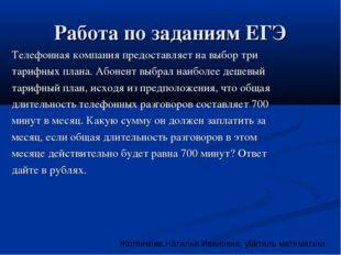 Работа по заданиям ЕГЭ Телефонная компания предоставляет на выбор три тарифны