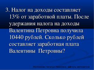 3. Налог на доходы составляет 13% от заработной платы. После удержания налога