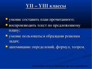 YII – YIII классы умение составить план прочитанного; воспроизводить текст по