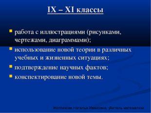 IX – XI классы работа с иллюстрациями (рисунками, чертежами, диаграммами); ис
