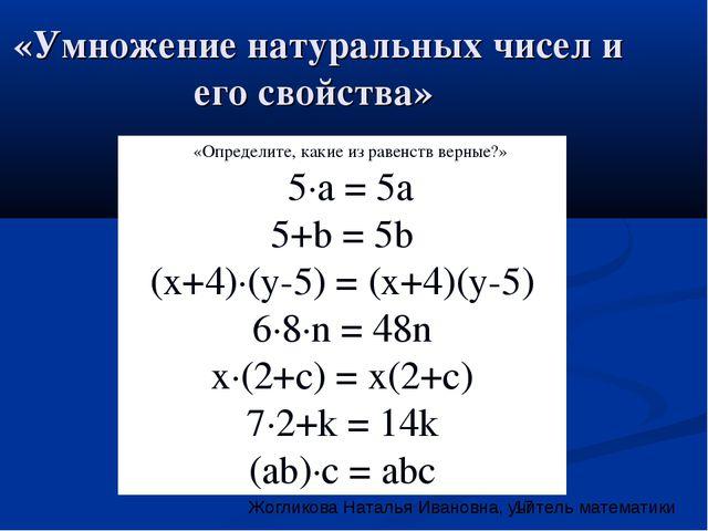 «Умножение натуральных чисел и его свойства» «Определите, какие из равенств в...