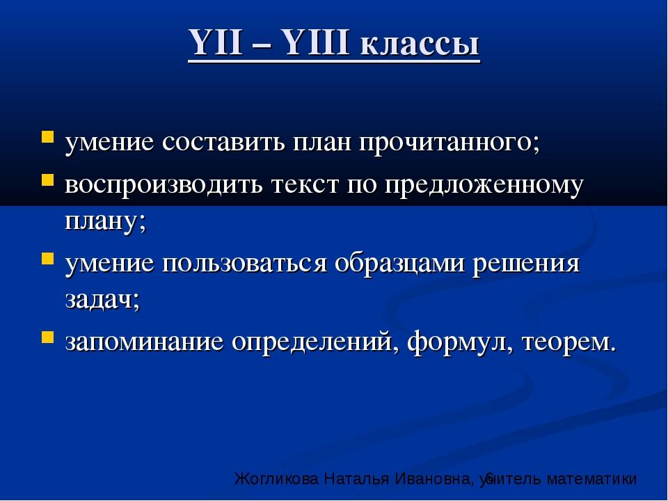 YII – YIII классы умение составить план прочитанного; воспроизводить текст по...