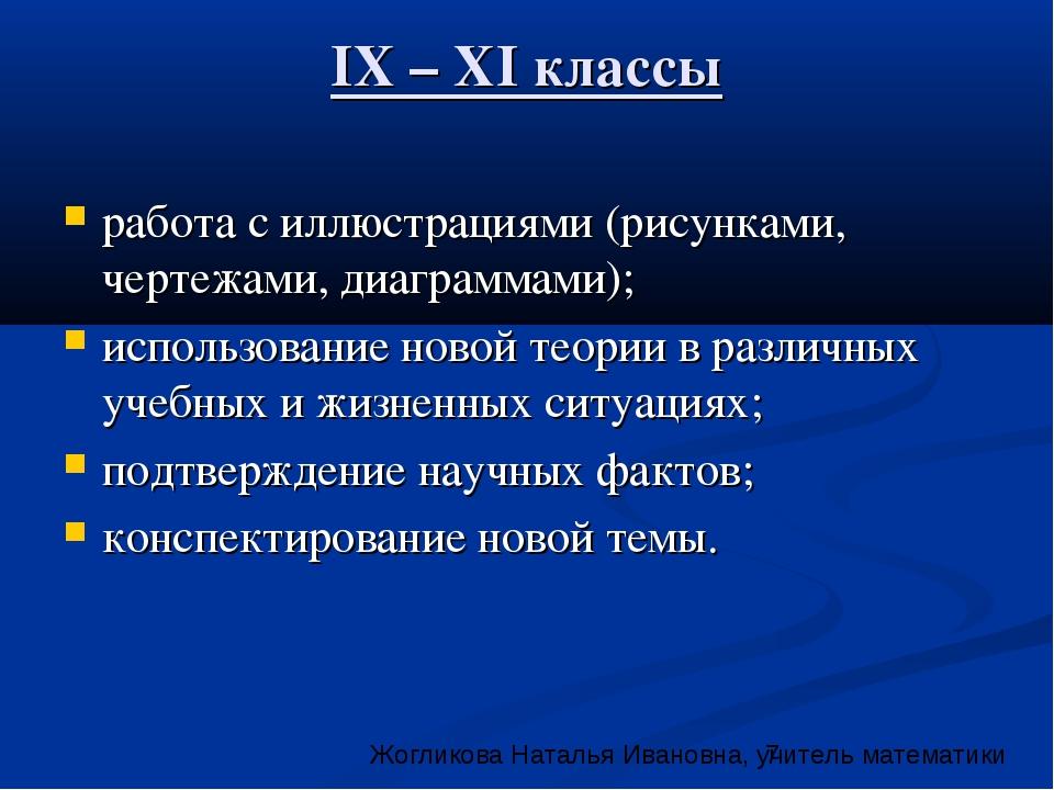 IX – XI классы работа с иллюстрациями (рисунками, чертежами, диаграммами); ис...