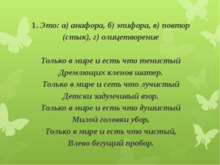 1.Это: а) анафора, б) эпифора, в) повтор (стык), г) олицетворение Только в м