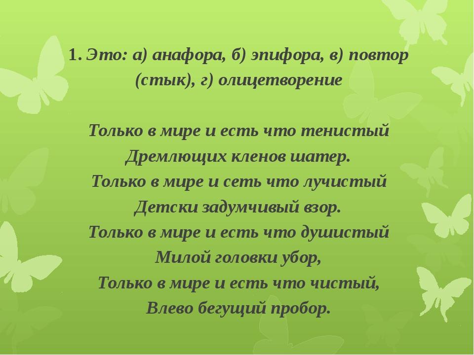 1.Это: а) анафора, б) эпифора, в) повтор (стык), г) олицетворение Только в м...