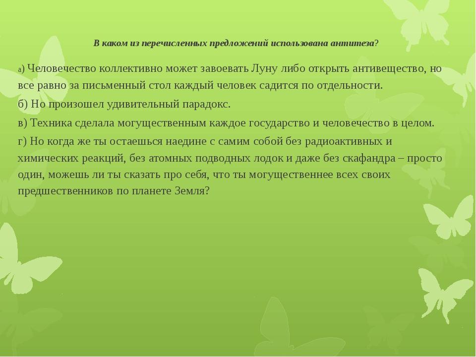 В каком из перечисленных предложений использована антитеза? а) Человечество к...