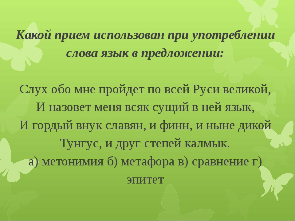 Какой прием использован при употреблении слова язык в предложении: Слух обо м...