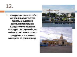 12. Интересны сами по себе история и архитектура города, его древние соборы и