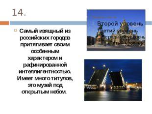 14. Самый изящный из российских городов притягивает своим особенным характеро